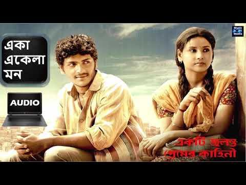 Eka Ekela Mon   Arijit Singh   Chirodini Tumi Je Amar 2   Arjun Chakraborty   Fu