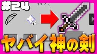【マイクラ】おらチートやるわ infinity(S3)#24 ヤバイ神のチート剣を解禁【マインクラフト実況】