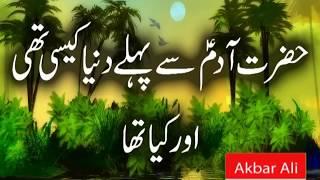 World Before Hazrat ADAM A.S Urdu/Hindi