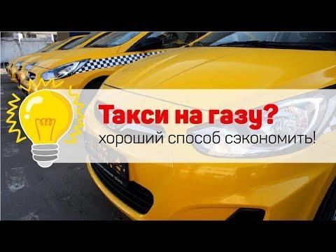 Такси на газу? Академия ГБО