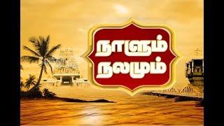 Naalum Nalanum-Vendhar tv Show