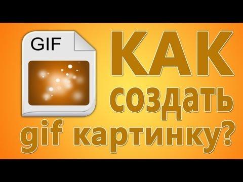 Создать gif. Как создать gif картинку?