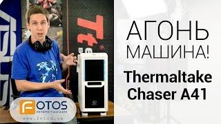 Обзор игрового корпуса Thermaltake Chaser A41. Рекомендую!(, 2014-08-15T16:23:18.000Z)