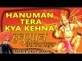 Hanuman Tera Kya Kehna I Hanuman Bhajan I LAKHBIR SINGH LAKKHA I Full Audio Songs Juke Box