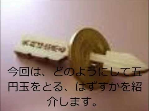 五円玉パズル ネタバレ