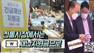 [영상]전통시장, 재난지원금으로 '활력' 찾는다...소…