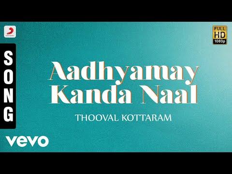 Thooval Kottaram - Aadhyamay Kanda Naal Malayalam Song   Jayaram, Manju Warrier, Sukanya