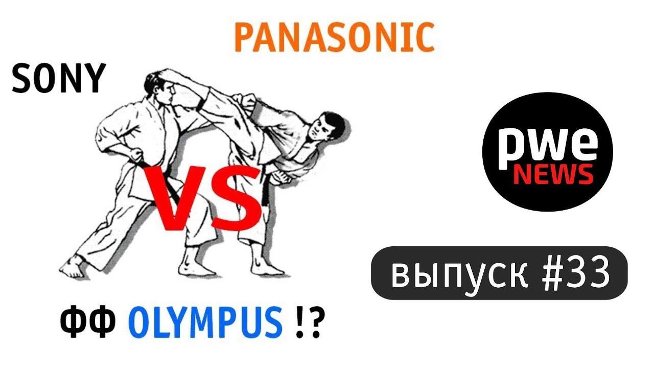 PWE news #33 | ФФ Olympus | Сенсор Panasonic | Canon 90D