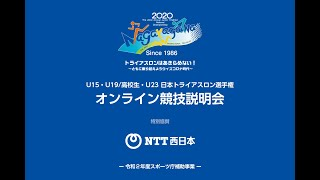 2020 各年代別トライアスロン日本選手権 オンライン競技説明会資料