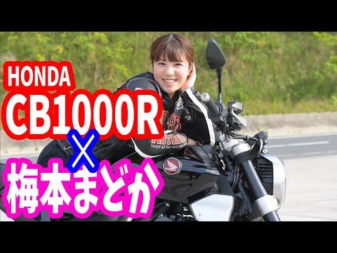【オートバイ】HONDA CB1000R(2018年) 梅本まどかの「試乗れぽ」!