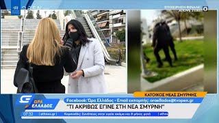 Κάτοικος Ν. Σμύρνης: Μου είπε αστυνομικός ότι αν δημοσιεύσω το βίντεο θα με συλλάβει | Ώρα Ελλάδος