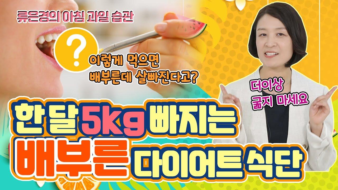 '이렇게 먹으면' 배부르게 먹으면서 한 달에 5kg 빠진다!