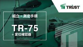 TR-75+変位確認器 測定手順