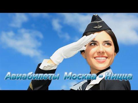 Купить авиабилеты Москва - Ницца!
