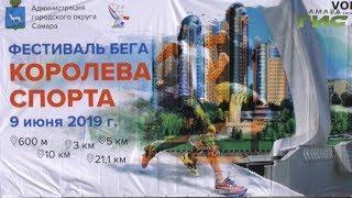 """Мастер спорта"" (24.06.2019)"