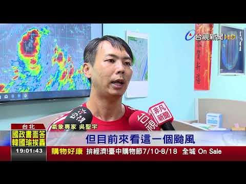 氣象專家:丹娜絲颱風恐直撲路徑似敏督利