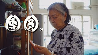Publication Date: 2020-04-20 | Video Title: 團圓 Reunion | 第1集