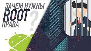 видео Что такое Рут-права на Андроид?