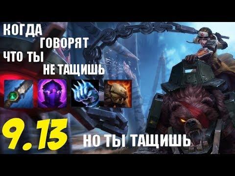 Седжуани (Лес) гайд-геймплей 9.13 (Sejuani)|Лига легенд| Танки рулят!