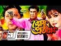 Sesh Prothikkha | Full Movie | HD1080p | Abdur Rajjak | Manna | Diti | Misa Sawdagar