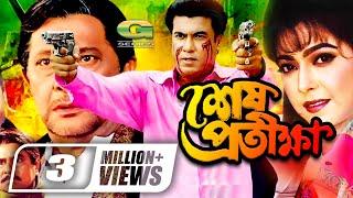 Sesh Prothikkha   Full Movie   Abdur Rajjak   Manna   Diti   Misa Sawdagar