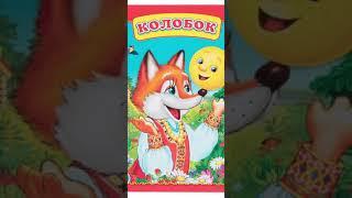 Рассказывание русской народной сказки «Колобок»