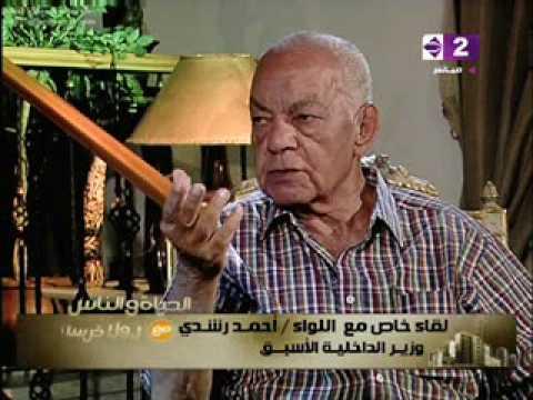 اللقاء الخاص مع اللواء أحمد رشدى - 1