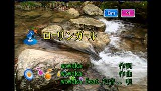 wowaka (feat.初音ミク) - ローリンガール [wowaka (feat.하츠네 미쿠) -롤링걸] (KY 43292) 노래방 カラオケ