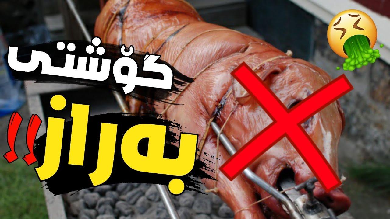 ببینه زاناکان چیان دۆزیوەتەوە دەربارەی گۆشتی بەراز ..!! هۆکاری حەرامکردنی له ئیسلامدا !!