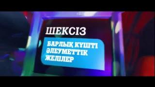 «Qazaqstan» Ұлттық телеарнасының тікелей эфирі HD LIVE