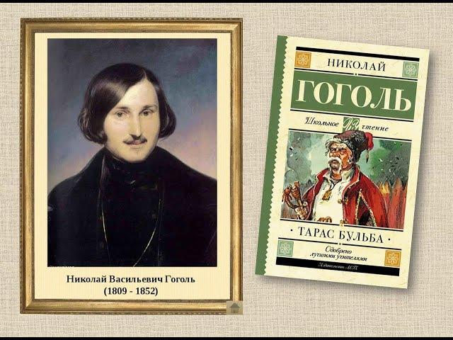 Изображение предпросмотра прочтения – ЮлияБунякина читает произведение «Тарас Бульба» Н.В.Гоголя