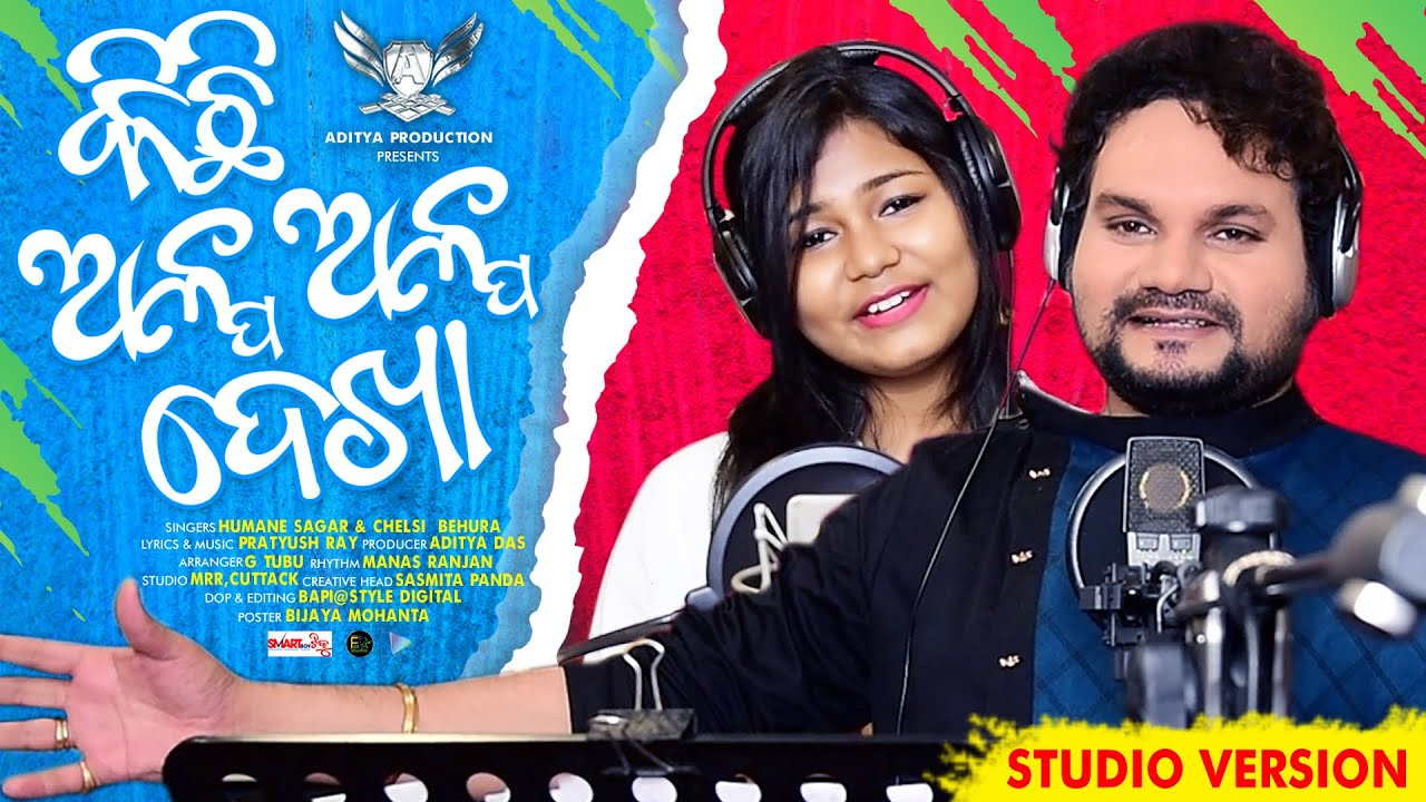 Download Kichi Alpa Alpa Dekha | Humane Sagar & Chelsi Behura | Odia Romantic Song | Aditya Production