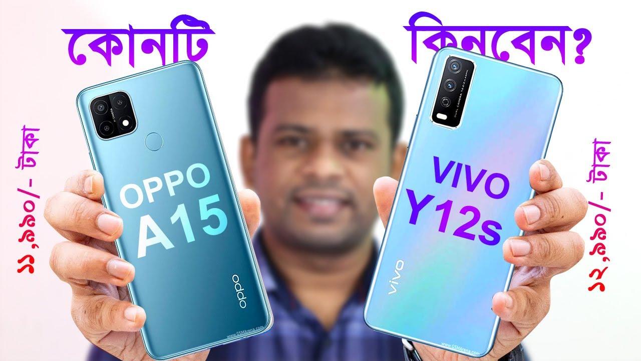 Oppo A15 vs Vivo Y12s Full Bangla Comparison | AFR Technology