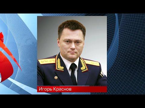 Владимир Путин предложил на должность генерального прокурора зампредседателя СКР Игоря Краснова.