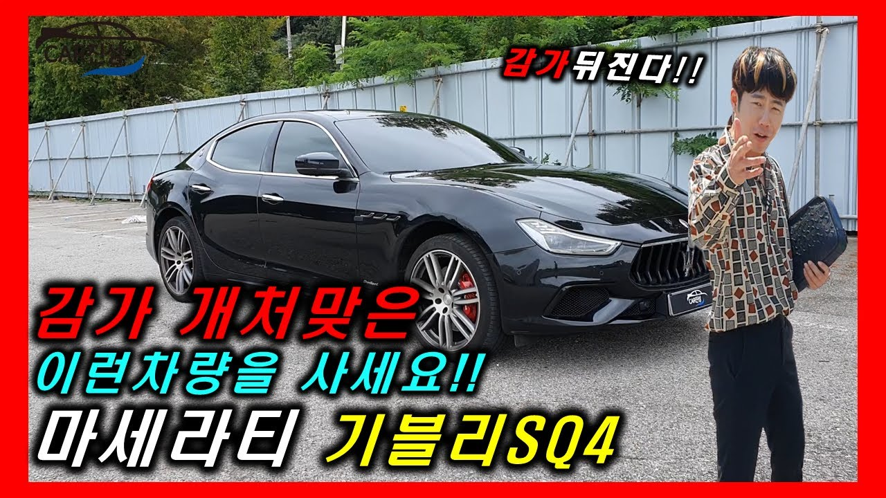 8,000km 탄 마세라티 기블리 sq4 감가율이 6천만원?!! 자동차리뷰 차량시승기!