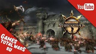 Прохождение Warhammer: Mark Of Chaos - Оборона Эстедорфа #3