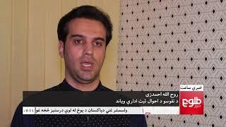 LEMAR NEWS 17 August 2018 /۱۳۹۷ د لمر خبرونه د زمري ۲۶ نیته