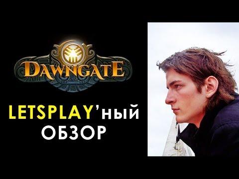 видео: dawngate #2 — letsplay'ный обзор — ЛоЛоСМАЙТ: серьезный конкурент или жалкое подобие?