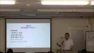 パネラー2 根岸雅史先生(東京外国語大学教授)2-2 thumbnail