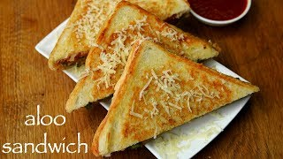 aloo sandwich recipe | आलू सैं…