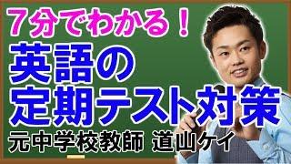 高校入試 #面接 〜道山ケイ 友達募集中〜 ☆さらに詳しい!!英語の勉強法...