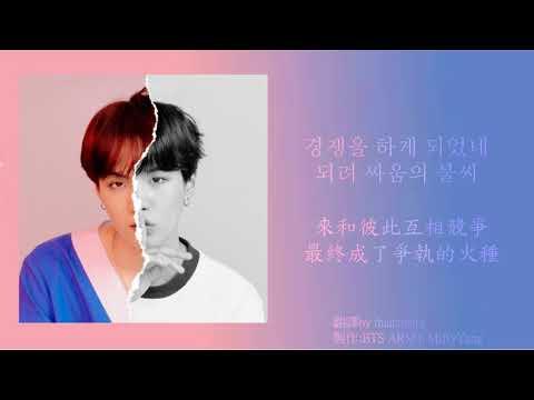 [韓繁中字]BTS (방탄소년단) – Trivia 轉 : Seesaw