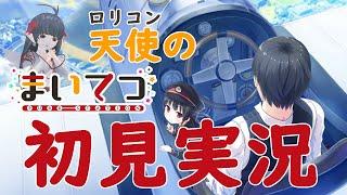 【初見実況】まいてつPURE STATION #02【ノベルゲームのようですね助かります!】
