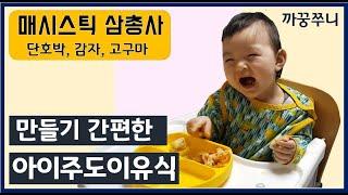 후기 아이주도이유식 식단 (감자, 고구마, 단호박 매시…