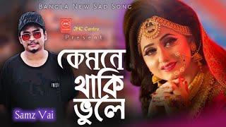 Jmc center present , samz vai new song (কেমনে থাকি ভুলে)। bengali sad song। center। vai। bangla music video content is the subject matter : ▬▬▬▬▬▬ s...