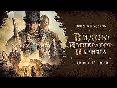 Видок Фильм 2019 трейлер