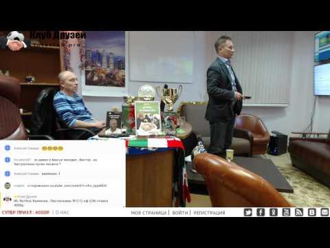 Клуб Друзей 01.03 Прогнозы на спорт.из YouTube · Длительность: 7 ч41 мин54 с
