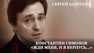 ЖДИ МЕНЯ, И Я ВЕРНУСЬ Константин Симонов (читает Безруков)