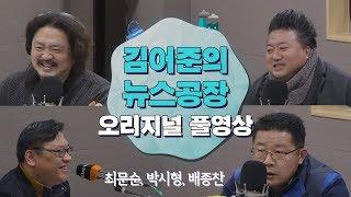 2.19(월) 김어준의 뉴스공장 / 김은지, 최문순, 박시형, 배종찬, 이복남, 임상훈