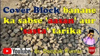 Cover Block Making at site || Cover Block || RCC Cover || Concrete Cover ||